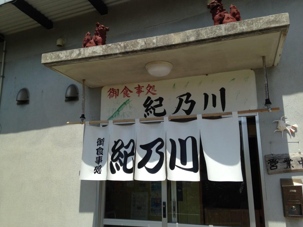 紀乃川 玄関