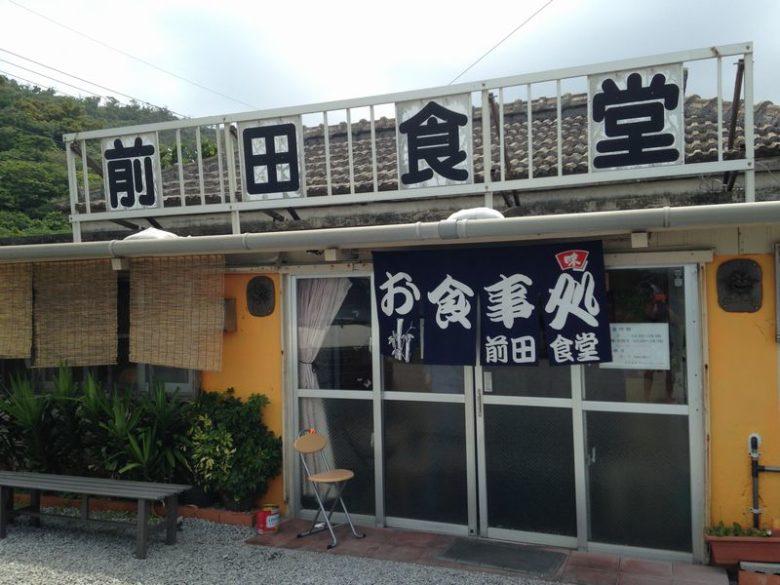前田食堂 外観