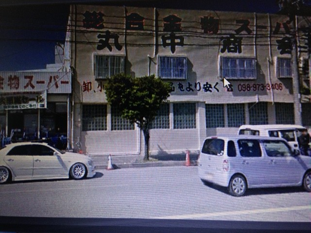 具志川、丸中商店