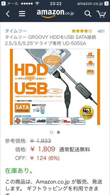 """HDDをUSB SATA接続2.5/3.5/5.25""""ドライブ専用 UD-505SA"""