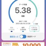 UQポータルアプリ画面