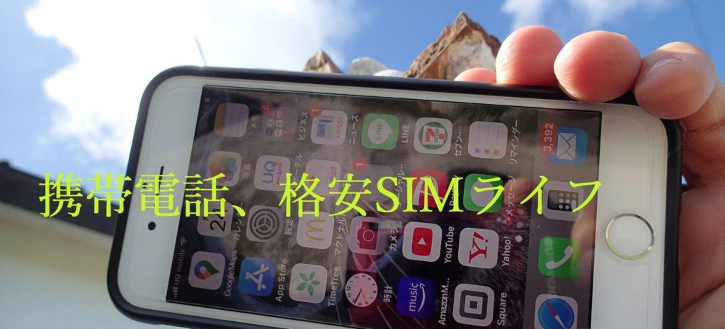 携帯電話格安SIMライフ
